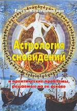 Астрология сновидений